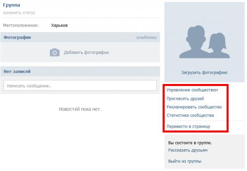 Як створити і розкрутити групу Вконтакті, детальна интрукция