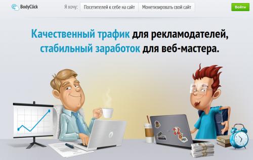 Кликандер-реклама: помірно агресивний підхід