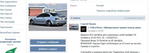 Накрутки ВКонтакте – всі «за» і «проти»