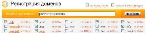 Як підібрати і зареєструвати домен
