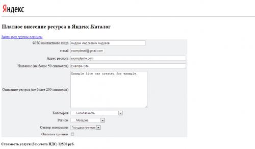 Як потрапити в Яндекс.Каталог?