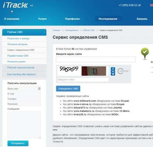 Як визначити CMS сайту – шпаргалка для початківців