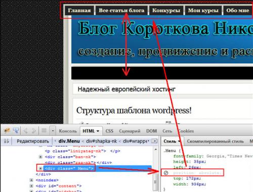Firebug – корисний інструмент для web-розробника