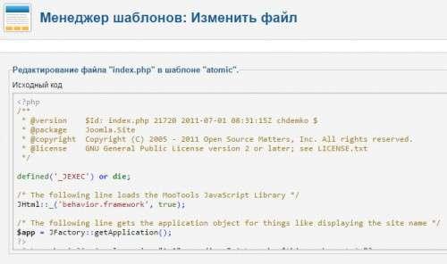 Як створити шаблон для Joomla самостійно