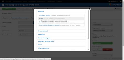Як створити форму зворотного звязку для Joomla