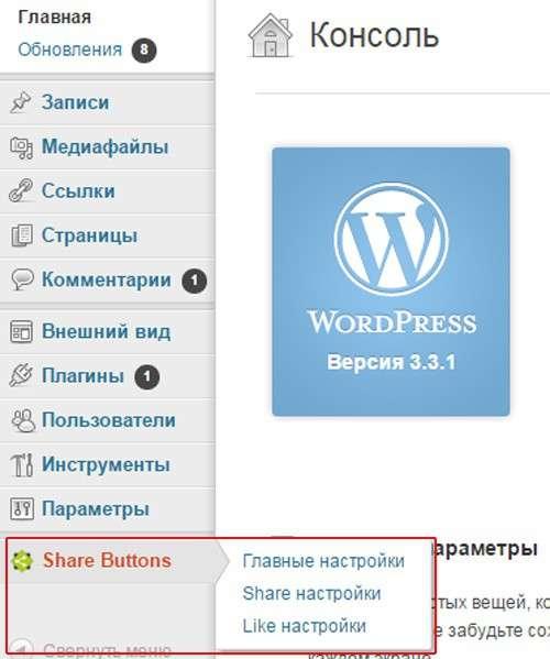 Кнопки соціальних мереж для вашого сайту