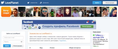 Партнерська програма LovePlanet і їй подібні – заробіток для власників сайтів