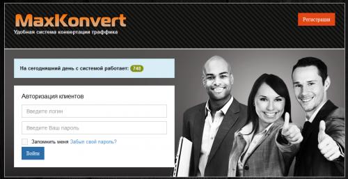Заробіток на смс-партнерках як спосіб монетизації сайту