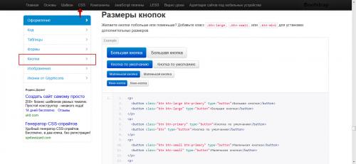Генератор кнопок як інструмент веб-розробника