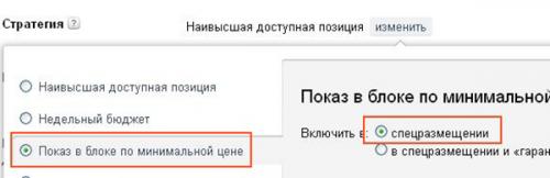 Особливості спецрозміщення реклами сайту в Яндекс.Директ