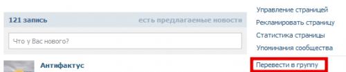 Все, що необхідно знати про паблік Вконтакті