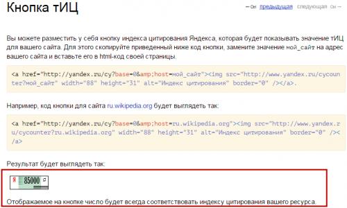 Апдейти Яндекса або коли в інтернеті наступний шторм