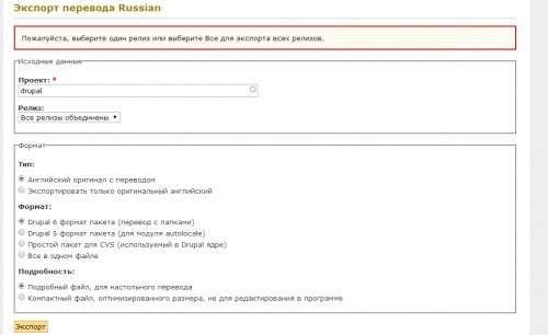 Русифікація Drupal – це просто!