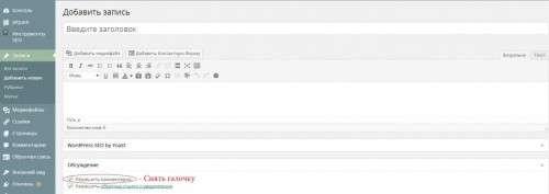 Коментарі WordPress – способи відключення і управління