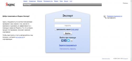 Як отримати сертифікат Яндекс.Директ