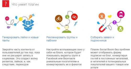 Просування в соціальній мережі: як розкрутити групу ВКонтакте