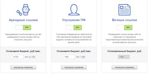 Webeffector.ru – просуваємо краще, витрачаємо менше