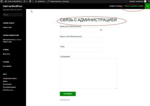 Форма зворотного звязку wordpress – відмінний спосіб комунікації з відвідувачами сайту