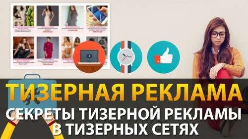 Тізерна реклама для сайту як спосіб заробити