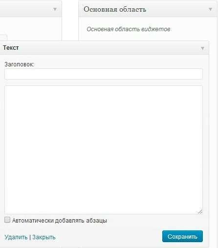 Віджети для WordPress – посібник для початківців вебмайстрів