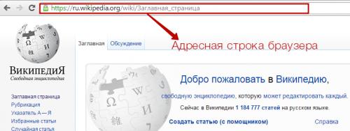Що таке URL-адреса і як з ним працювати