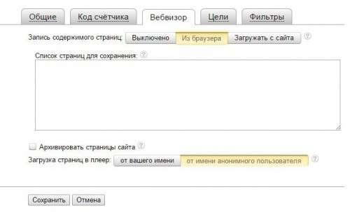 Вебвізор: установка, налаштування та ефективне використання