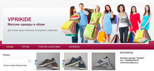 Партнерські програми для інтернет магазинів: заробіток на чужих продажах