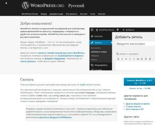 Як встановити wordpress на денвер – шпаргалка для початківців