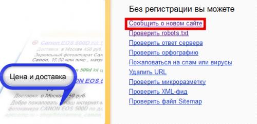 Розділ AddUrl в різних пошукових системах