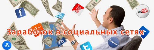 Банер ВКонтакте - як зробити і розмістити самому