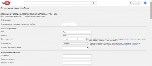 Як заключити партнерку з YouTube і почати заробляти?