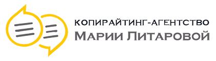 Копирайтинг агентство Марии Литаровой — Тексты на заказ